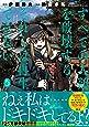 すべての人類を破壊する。それらは再生できない。 (5) (角川コミックス・エース)