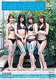 GIRLS-PEDIA2020 SUMMER (カドカワエンタメムック)