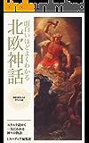面白いほどよくわかる北欧神話: スラスラ読めて一気にわかる神々の物語 (神話が好きになるポケット文庫シリーズ)