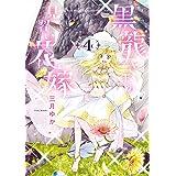 黒龍さまの見習い花嫁 4 (ネクストFコミックス)