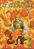金色のガッシュ!! 完全版(13)