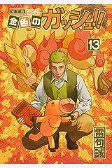 金色のガッシュ!! 完全版(13) Kindle版
