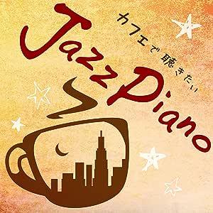 カフェで聴きたいJazz Piano cool pops