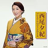 西尾夕紀 プレミアム・ベスト2014