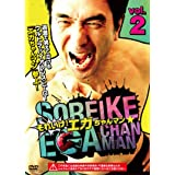 それいけ! エガちゃんマン VOL.2 [DVD]