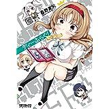 ディーふらぐ! 10 (MFコミックス アライブシリーズ)