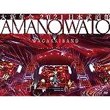大新年会2021 日本武道館 ~アマノイワト~ (初回限定盤)(Blu-Ray+DVD+2CD+フォトブック)[Blu-Ray]