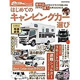 はじめてのキャンピングカー選び (ヤエスメディアムック651)