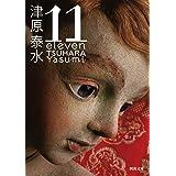 11 eleven (河出文庫)
