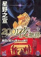 2001ya.jpg