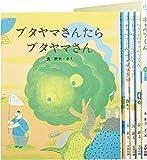 キャベツくんの絵本セット(全5巻セット)