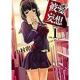 被愛妄想(1) (ヤングキングコミックス)