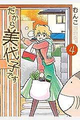 だから美代子です(4) (バンブーコミックス 4コマセレクション) Kindle版