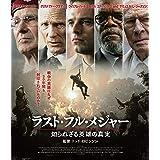ラスト・フル・メジャー 知られざる英雄の真実 [Blu-ray]