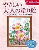 やさしい大人の塗り絵 散歩道の花編: 大きな文字、塗りやすい絵ではじめての人にも最適