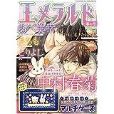【Amazon.co.jp 限定】ヤングエース 2021年6月号増刊 エメラルド 春の号