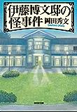 伊藤博文邸の怪事件 名探偵月輪シリーズ (光文社文庫)