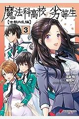 魔法科高校の劣等生 古都内乱編3 (電撃コミックスNEXT) Kindle版