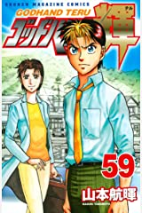 ゴッドハンド輝(59) (週刊少年マガジンコミックス) Kindle版