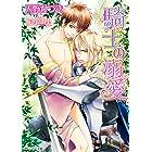 騎士の溺愛【小説&漫画収録】 (角川ルビー文庫)