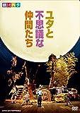 劇団四季 ミュージカル ユタと不思議な仲間たち [DVD]