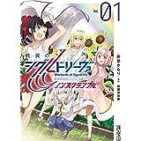 戦翼のシグルドリーヴァ ノンスクランブル 1 (MFコミックス アライブシリーズ)