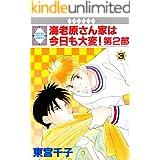海老原さん家は今日も大変!第2部(3) (冬水社・いち*ラキコミックス)