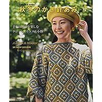秋冬のかぎ針あみ vol.12 (Let's Knit series)