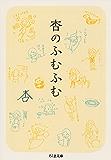 杏のふむふむ (ちくま文庫)