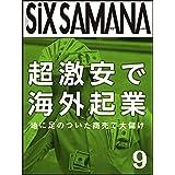 シックスサマナ 第9号 超激安!海外起業術