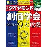 週刊ダイヤモンド 2021年 1/9号 [雑誌] (創価学会 90年目の9大危機)