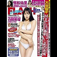 週刊FLASH(フラッシュ) 2021年7月13日号(1609号) [雑誌]