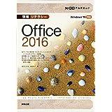 30時間アカデミック情報リテラシー Office2016