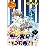 野々宮月子はいつも眠い プチキス(1) (Kissコミックス)