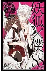 妖狐×僕SS 2巻 (デジタル版ガンガンコミックスJOKER) Kindle版