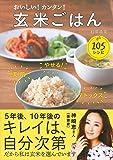 おいしい! カンタン! 玄米ごはん105レシピ―やせる! 美肌 デトックス