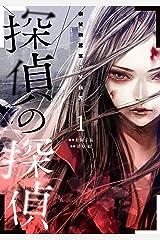 探偵の探偵(1) (ヤングマガジンコミックス) Kindle版