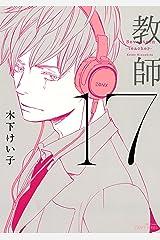 17 教師 【電子限定おまけマンガ付】 (HertZ&CRAFT) Kindle版