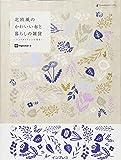 北欧風のかわいい布と暮らしの雑貨-ハンドメイドレシピ付き-