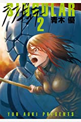 シンギュラー(2) (ヤングマガジンコミックス) Kindle版