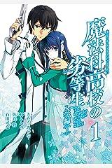 魔法科高校の劣等生 入学編 1巻 (デジタル版GファンタジーコミックスSUPER) Kindle版