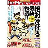 forMrs.スペシャル 2021年 03 月号 [雑誌]