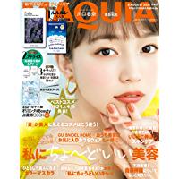 MAQUIA (マキア) 2021年8月号 [雑誌]