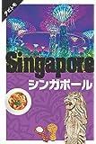 シンガポール (タビトモ)