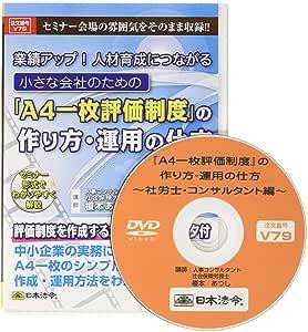 日本法令 「A4一枚評価制度」の作り方・運用の仕方 V79