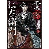 雲霧仁左衛門 (2) (SPコミックス)