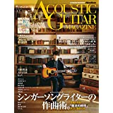 アコースティック・ギター・マガジン (ACOUSTIC GUITAR MAGAZINE) 2021年12月号 Autumn ISSUE Vol.90 (表紙:川崎鷹也/付録小冊子付き)