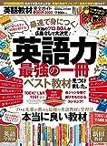 【完全ガイドシリーズ257】英語教材完全ガイド (100%ムックシリーズ)