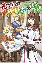 捨てられ白魔法使いの紅茶生活 (カドカワBOOKS) Kindle版