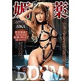 媚薬BDSM 輪姦・ぶっかけ・快感地獄の虜 AVS collector's [DVD]